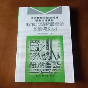 住房和城乡建设领域职业培训教材:建筑工程质量事故分析与处理