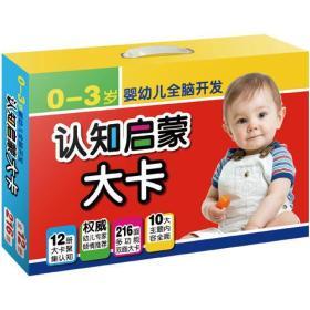 0~3歲嬰幼兒全腦開發認知啟蒙大卡