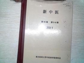 新中医 第43卷  第5-8期  2011