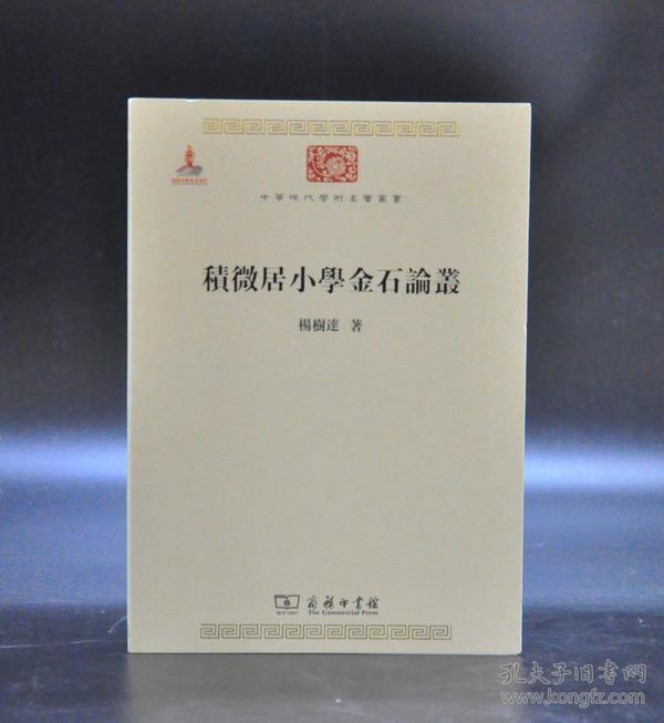 《积微居小学金石论丛》(商务印书馆)