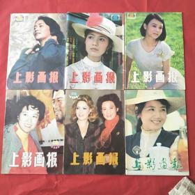 上影画报(1985.1-1985.8-1985.2-1984.3-1984.4-1982.8)