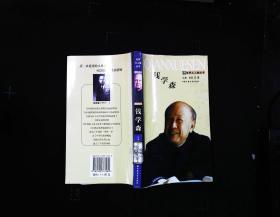 钱学森——世界大人物丛书