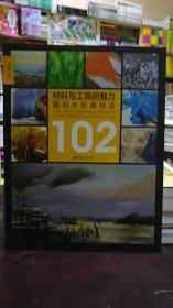材料与工具的魅力 图说水彩画技法102例