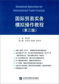 国际贸易实务模拟操作教程(第3版)