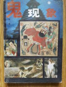 鬼现象 [1990年二版一印仅10000册]