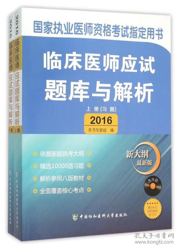 97875679045072016-临床医师应试题库与解析-(上.下册)-新大纲最新版-(含光盘)