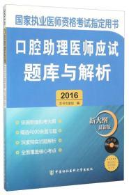 9787567904828口腔助理医师应试题库与解析:2016版