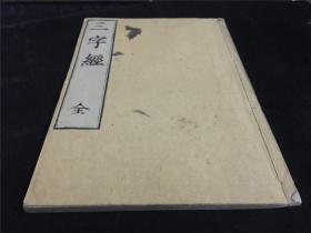 和刻《三字经》1册全,荻田啸书法上版,大字。日本启蒙童蒙汉学教材