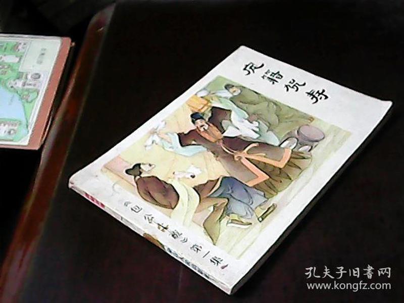 庞籍贺寿(包公上疏第一集)