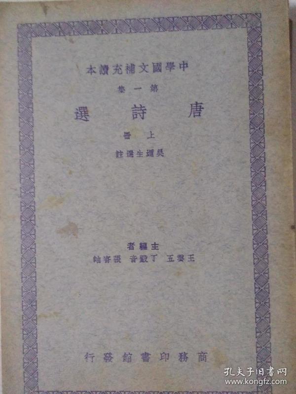 民国:中学国文补充读本【唐诗选】上中下3册全