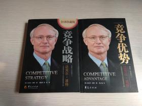 竞争优势 + 竞争优势(2本合售)2013年印刷 品好