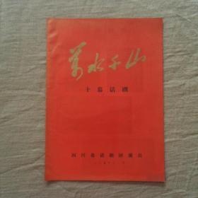 1975年节目单:十幕话剧:万水千山