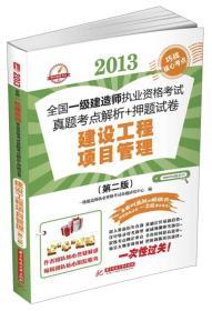 2013全国一级建造师执业资格考试真题考点解析+押题试卷:建设工程项目管理(第2版)