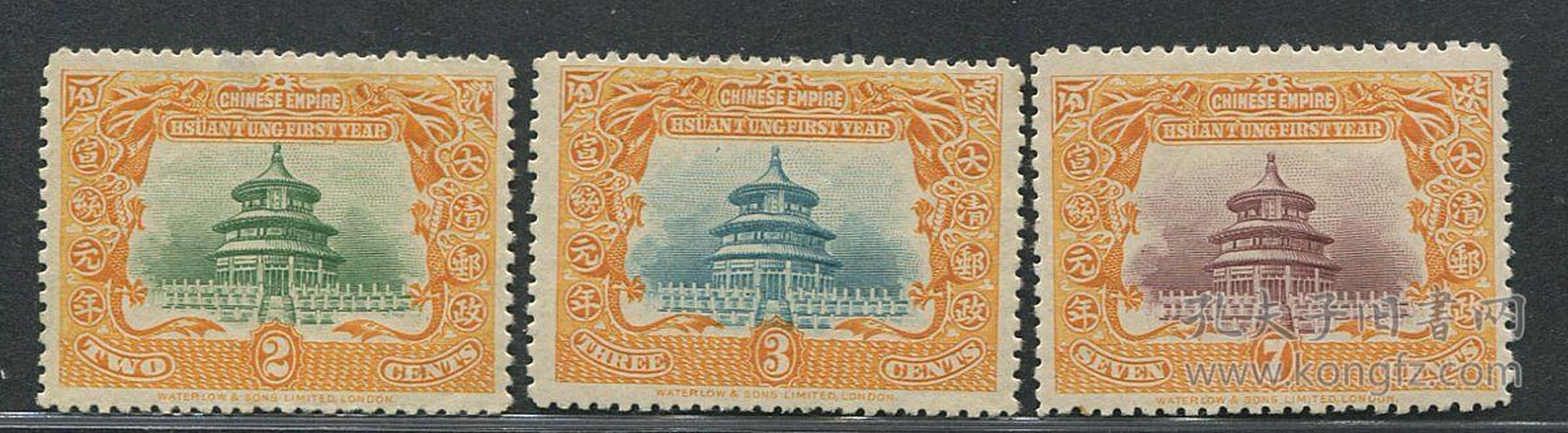 大清朝代邮票 清代邮票 宣统皇帝登基纪念新票 3全(上品)