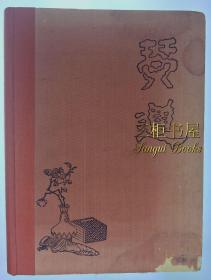 1940年1版1印《琴道》/高罗佩/Gulik/东京上智大学/The Lore of the Chinese Lute: An Essay in Chin Ideology