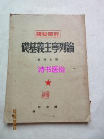 论列宁主义基础(干部必读)——斯大林著