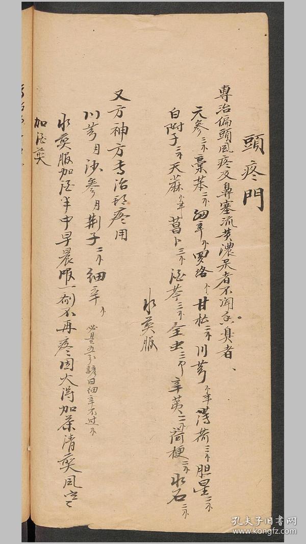中医秘方 中医,药方类书籍。139页,抄本,字迹见截图。