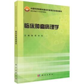 医学微生物学学习指南(第2版)