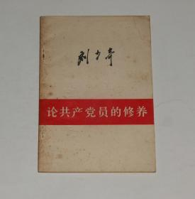 论共产党员的修养  1980年