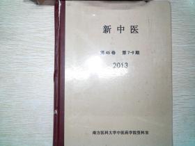 新中医 第45卷  第7-9期  2013       书脊有点破损