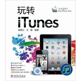 9787512324268玩转iTunes