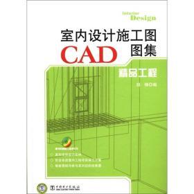 9787512324367室内设计施工图CAD图集精品工程