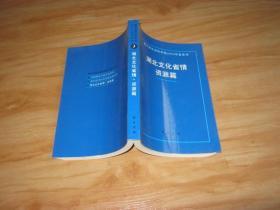 湖北文化省情.资源篇(湖北省社会科学院2004年蓝皮书)