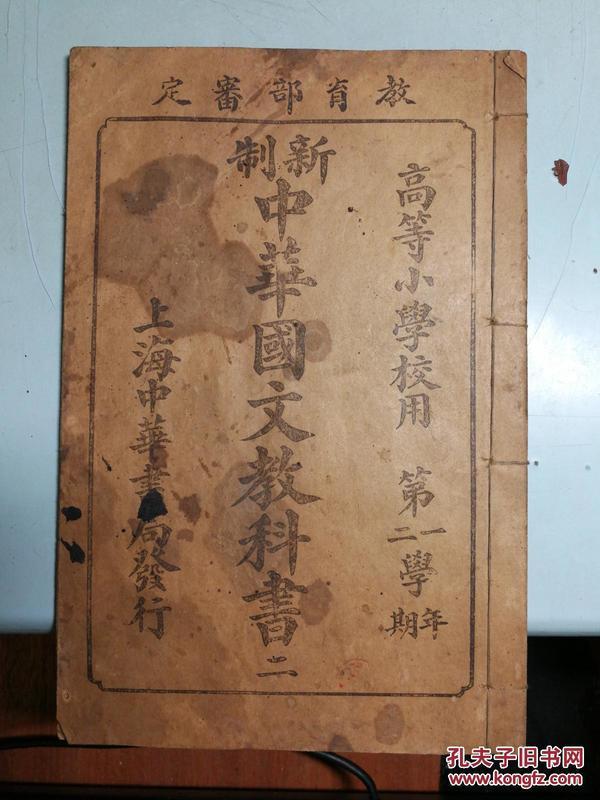 新制中华国文教科书(二)(高等小学校用 第一、二学年期)