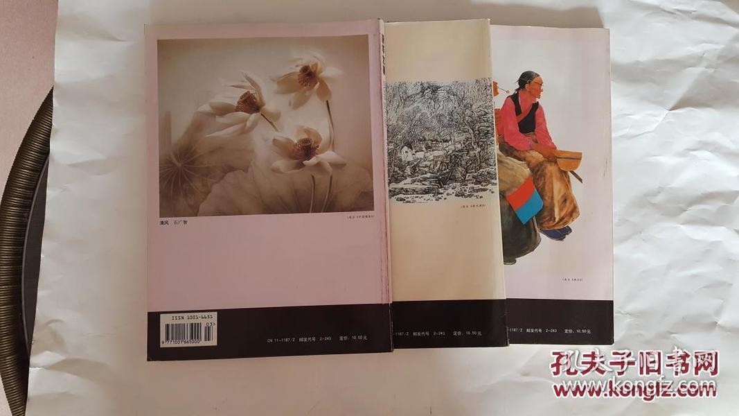 新华文摘2003年 第3、5、9期(3本合售)
