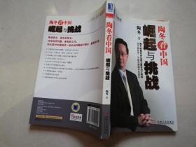 陶冬看中国:崛起与挑战