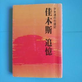 佳木斯追忆~少女达引扬记(日文原版1995年一版一印,追忆日本少女在旧满洲国时期佳木斯生活片断)