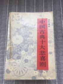 中国古典十大悲喜剧:连环画本