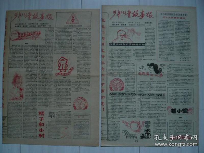 《少年儿童故事报》1987年9月2日、1989年1月6日,共两期。报头题字康克清