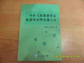 中医人体健康状态机器辨识理论及方法