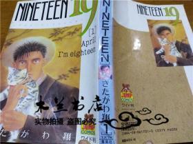 原版日本日文书 19(NINETEEN) April Im eighteen きたがわ 株式会社集英社 1990年2月 大32开平装