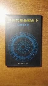 易经的星命与占卜:东方文化幕后之学 (读后感觉此书应是南怀瑾老先生所作,托名学生的书,绝对低价,绝对好书,私藏品还好,自然旧 )
