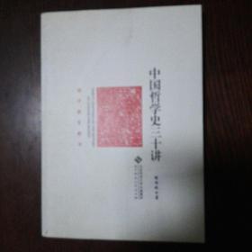 中国哲学史三十讲