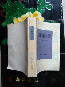 世界短篇小说精选.日本卷