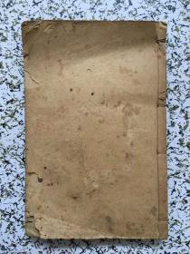 精校古文笔法百篇  二十卷合订一册   k122