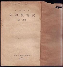 书[民国]:西洋教育史