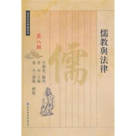 儒教与法律(第8辑)(繁体版)