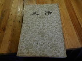 成语 内蒙古人民出版社