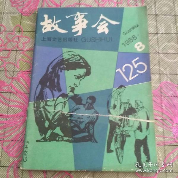 故事会(1988/8)32开外观如图,前皮有道撕口用透明胶带帖附,内无勾画私藏品如图,观图下单不争议。(A一7)