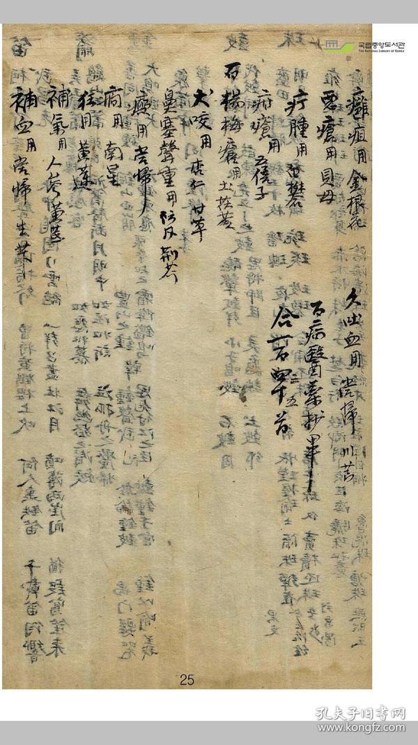 济众单方要抄 111页,前32页内容不明(见截图)后页为中医医学药方。少部分页面有少量韩文(见图)