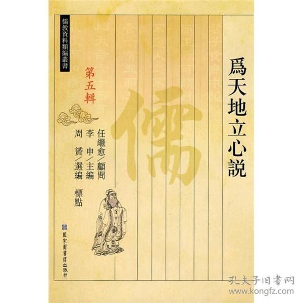 为天地立心说:儒教资料类编 第5辑