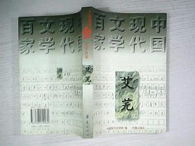 艾芜:中国现代文学百家