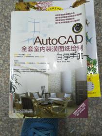 特价!AutoCAD全套室内装潢图纸绘制自学手册9787115285843