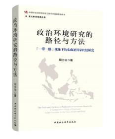 政治环境研究的路径与方法一带一路视角下的东南亚国家比较研究