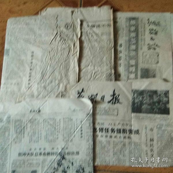 芜湖日报等