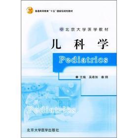 """北京大学医学教材·普通高等教育""""十五""""国家级规划教材:儿科学"""